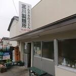 宮川製麺所 - 外観