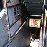 転石亭 流石 - 赤坂の一ツ木通り沿い。階段を降りたところにあります。