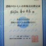 お米屋さんの寿司屋 桜 - 桜讃岐のおいしいお米販売店指定