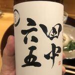 味享 - 糸島の銘酒。生なので微発泡