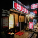 上海菜館 -