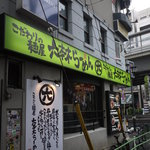 こだわりの麺屋 六本木らーめん -
