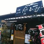 阿蘇山の幸 よろこび - お店の外観
