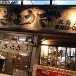 亀戸餃子  - 亀戸餃子〜大島店〜