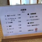 122564126 - メニュー②