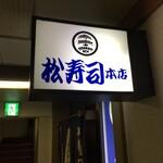 松寿司 - 入口