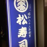 松寿司 - 看板
