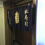 松寿司 - 暖簾