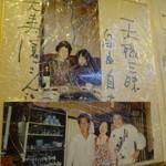 12258186 - 中尾 彬さんです。