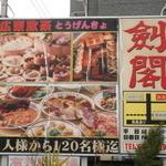 剣閣 - 東武練馬近くにある看板 でもここからは歩けません