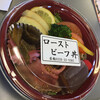 割烹 若鮨 - 料理写真:ローストビーフ丼(持ち帰りお弁当タイプ)