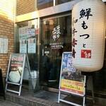 炭火焼肉ホルモン 三四郎 - 「西荻窪」南口を出てスグ。