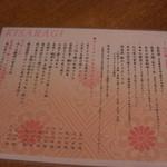 1226183 - VIPルーム特別メニュー