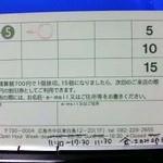 5feet cafe - ショップカード(裏面)