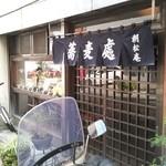 朝松庵 - 店先には出前用のバイク