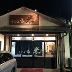 うどん家 米 - 店舗外観