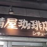 備屋珈琲店 - 看板