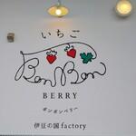 いちごBonBonBERRY 伊豆の国factory -