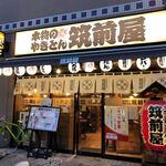 筑前屋 - 祖師谷大蔵は横に長いが駅からすぐ