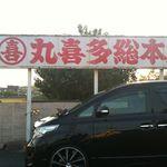 丸喜多総本店 -