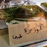 ツタンカーメン - エジプト直送の野菜類