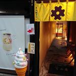 京 八坂プリン -