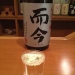 日本酒バー 雲レ日 - 而今(三重)