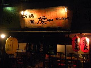 虎や - 虎やの正面玄関口は昭和のレトロ雰囲気満点です!