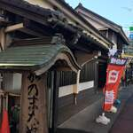 麺舗 かのまたや - お店の外観は、歴史物の建物を使っているので古風で立派です