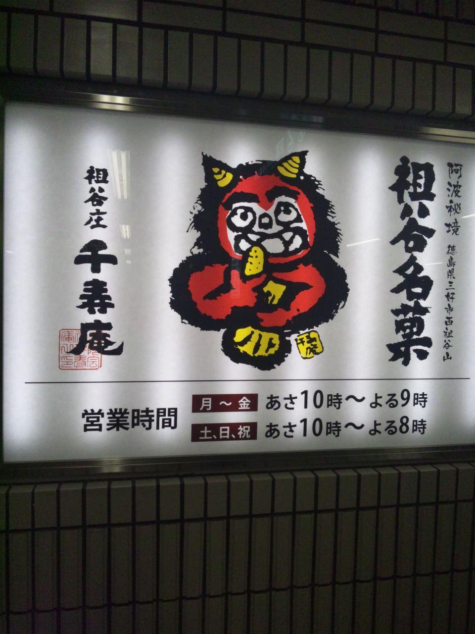 千寿庵 阪急茨木店