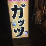 静岡酒場ガッツ - 看板2