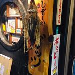静岡酒場ガッツ - 看板1(鰹ぶら下がって店名見えません。)
