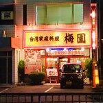 台湾家庭料理梅園