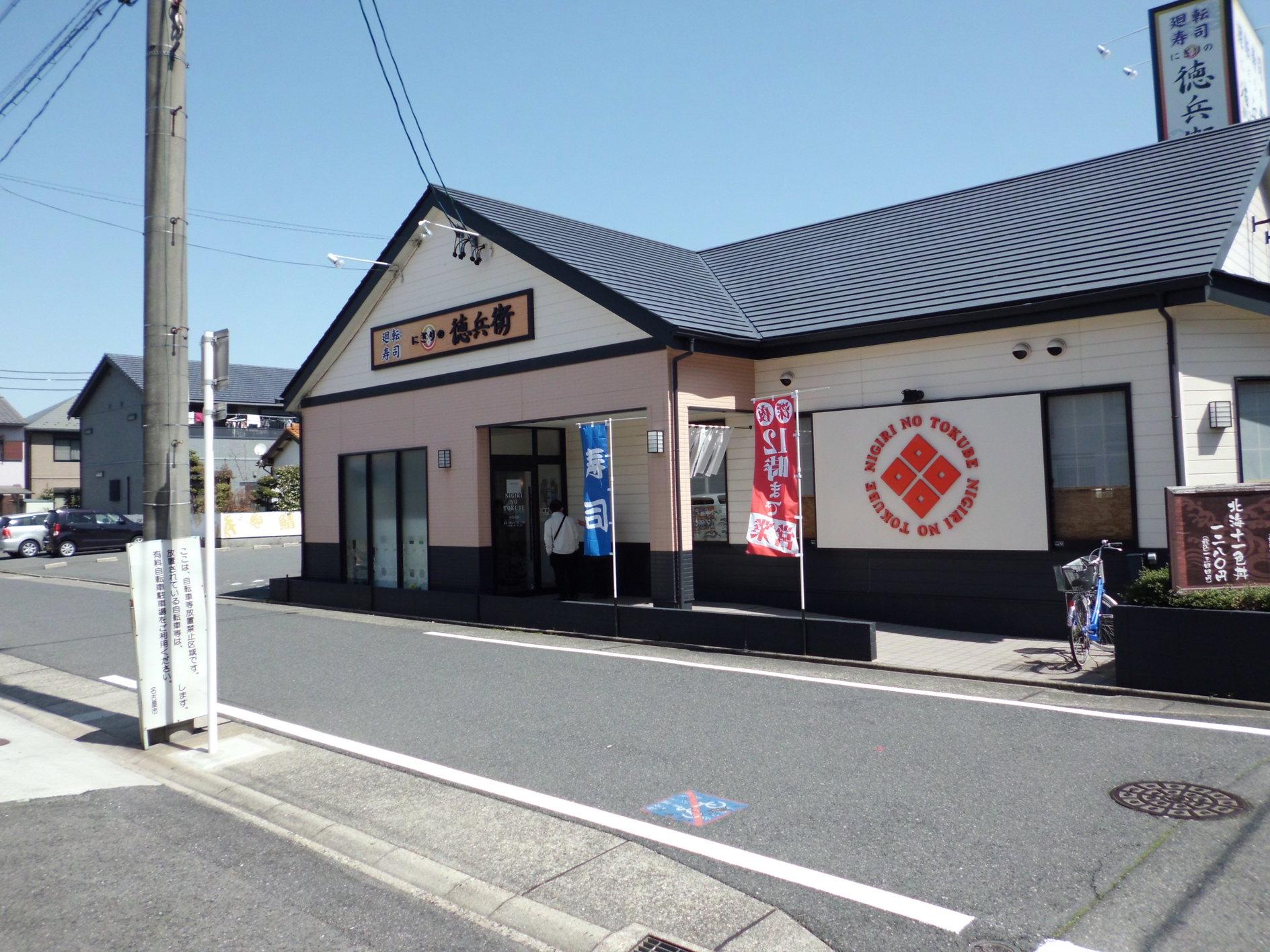 にぎりの徳兵衛 富田店