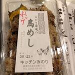 キッチン みのり - 料理写真:鳥飯めしのおこげ