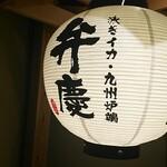 九州炉端 弁慶 - 外観写真: