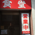 ひばり食堂 -