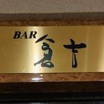 BAR 倉吉 - 外観1