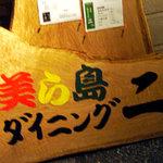 沖縄料理 二 - 看板