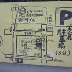小樽 Muse - 駐車場地図