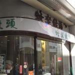 Hourakumanjuu - 蜂楽饅頭
