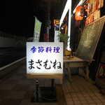 まさむね - 京成・千葉中央駅の西口にある「季節料理まさむね」。JR千葉駅からも徒歩圏です