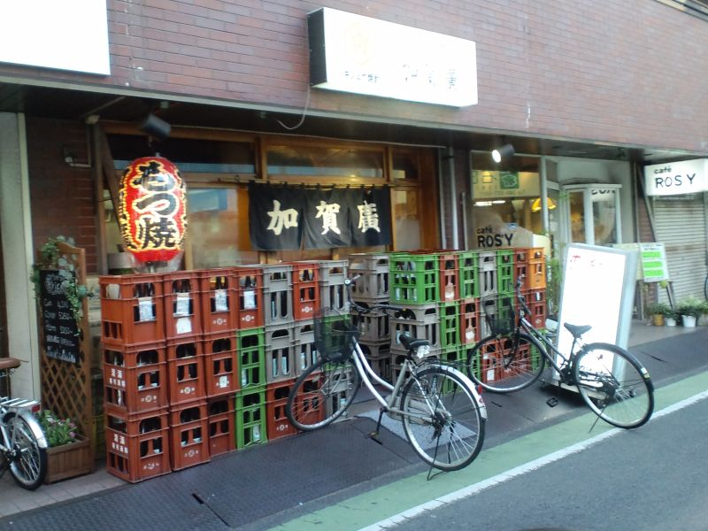 加賀廣 谷塚店