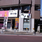 ヒラマ - お店