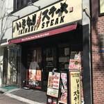 いきなり!ステーキ - 外観写真: