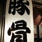 関西 風来軒 - まいど〜♪(´ε` )