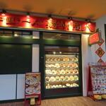 中国ラーメン 揚州商人 - 店外