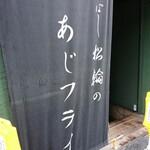 122718872 - 「松輪」さん