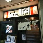 122724191 - 「長生庵」さん