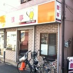 洋食やさん 銀亭 -
